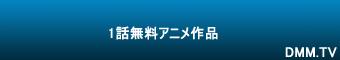 1話無料アニメ作品 by DMM